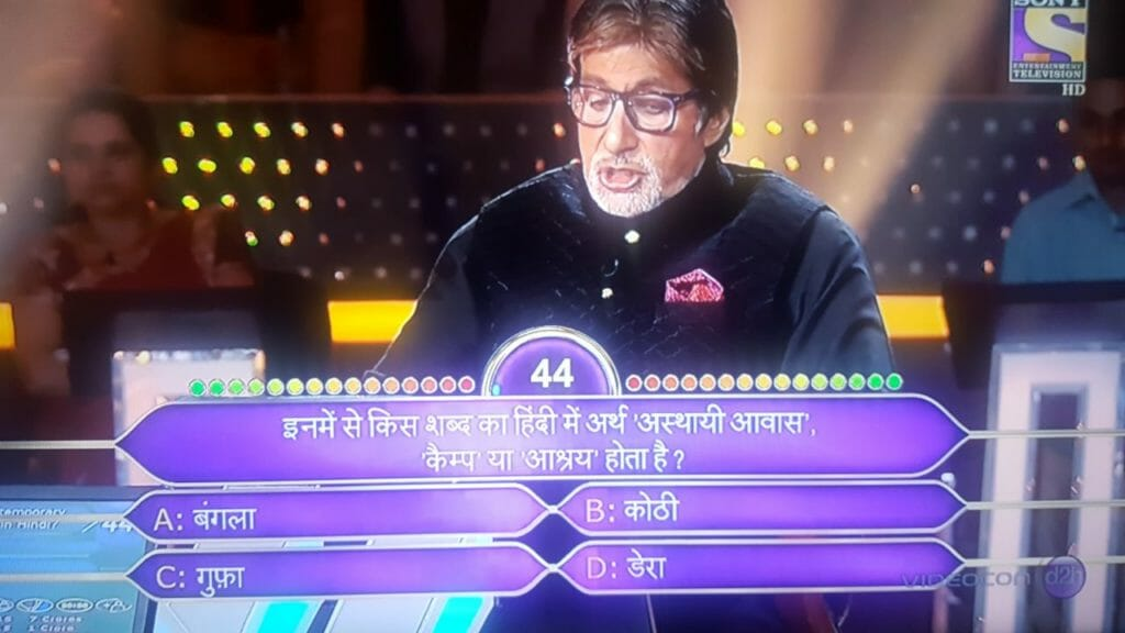 Anamika Majumdar kbc question 6
