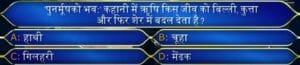 Ques no 2 hindi