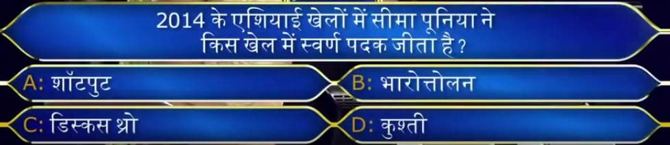 Ques no 4 kbc hindi