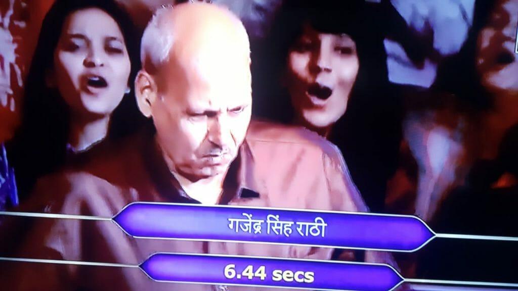 ganjendra singh rathi kbc contestant 2