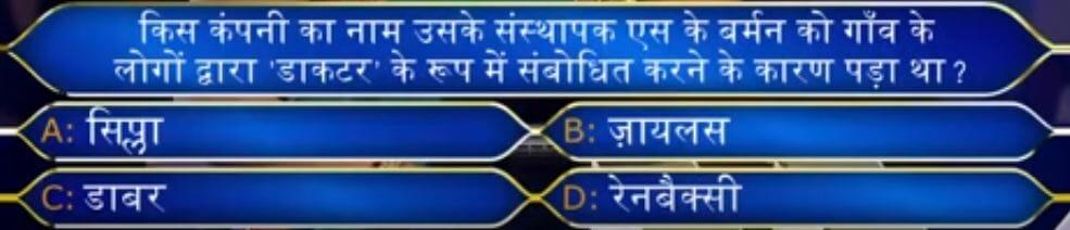 kbc ques 2 hindi