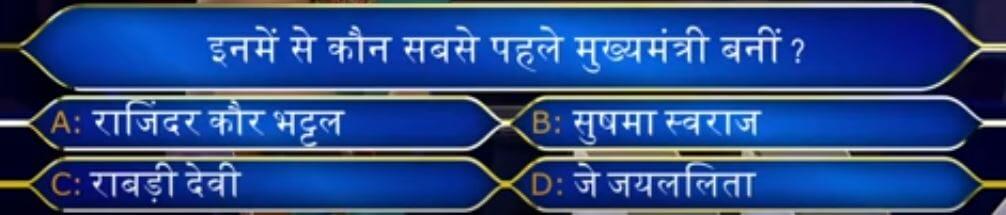 kbc ques 3 hindi
