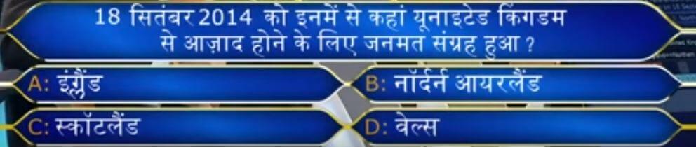 kbc ques 5 hindi