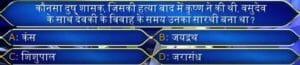 ques no 5 hindi