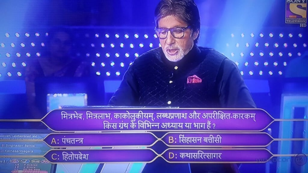 kbc question anamika