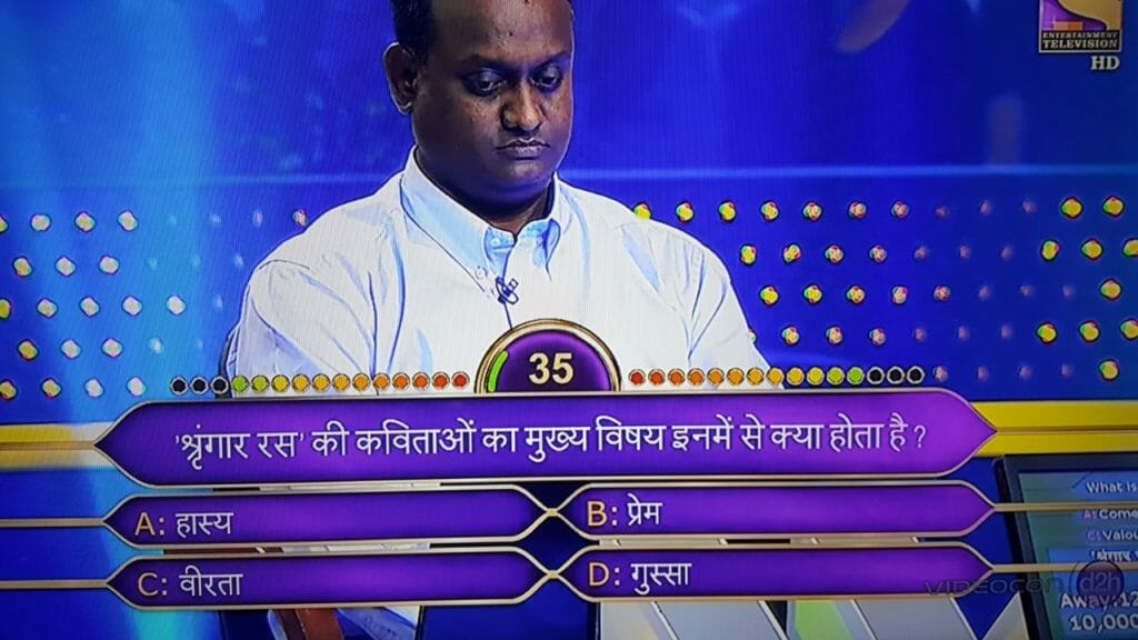 sringar ras kbc contestant