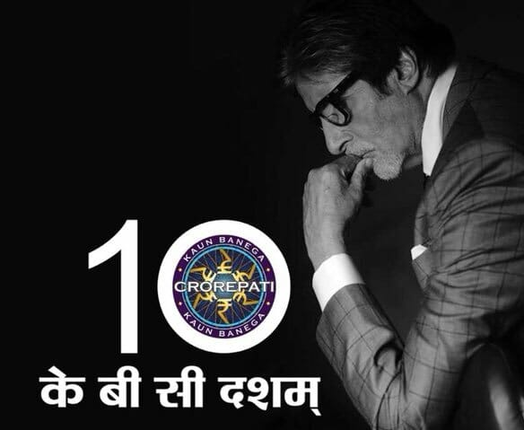 Poem on KBC Season 10 by Vikas Bansal & Praveen Ahuja Inspirational