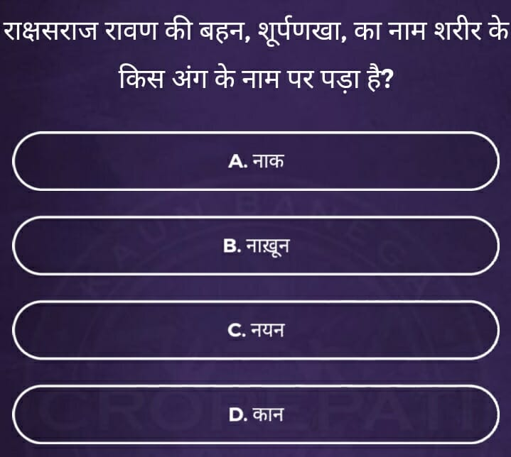KBC Registration Question Day 5 Dated 10th June 2018
