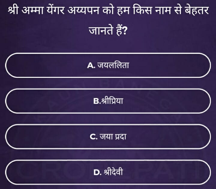 KBC Registration Ques no 6: By what name do we better know shree Amma yanger Ayyapan?