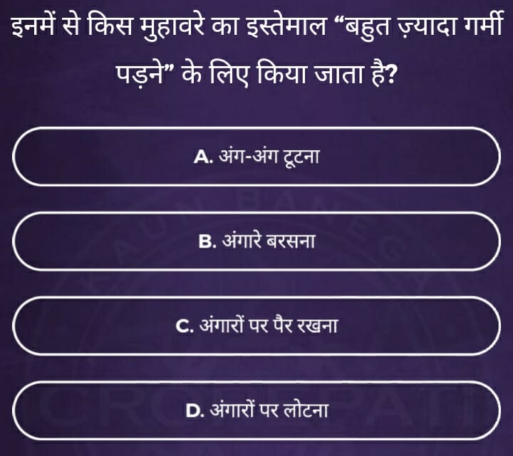 KBC Registration Question Day 2 Dated 7th June 2018