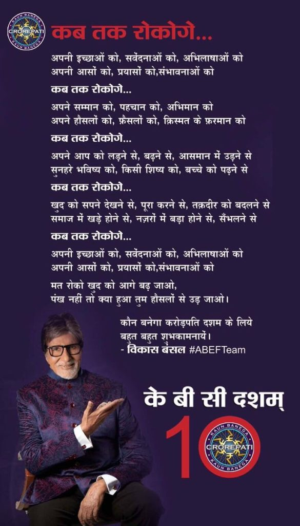 Kab tak Rokoge A poem by Vikash Bansal KBC Season 10Kab tak Rokoge A poem by Vikash Bansal KBC Season 10