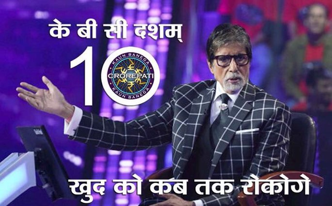"KBC Starting 3rd September ""Khud ko kab tak Rokoge"" – Poem by Vikas Bansal"