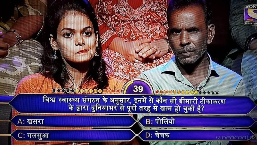 who kbc hindi