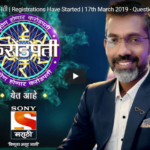 कोण होणार करोडपती | Registrations Have Started | 17th March 2019 – Question 7 | Promo
