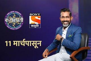 Kon-Honaar-Crorepati-2019-Starting-from-11th-Marchkbcliv