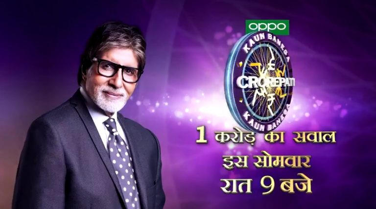 The first 1 crore question of season 11 is here! – Watch Now
