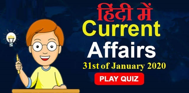 In Hindi – Current Affairs Quiz Dated 31st of January 2020