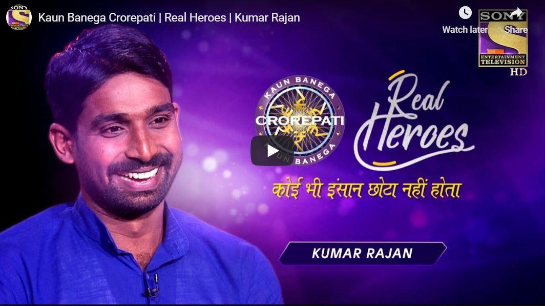 KBC Real Heroes Video Kumar ranjan Video