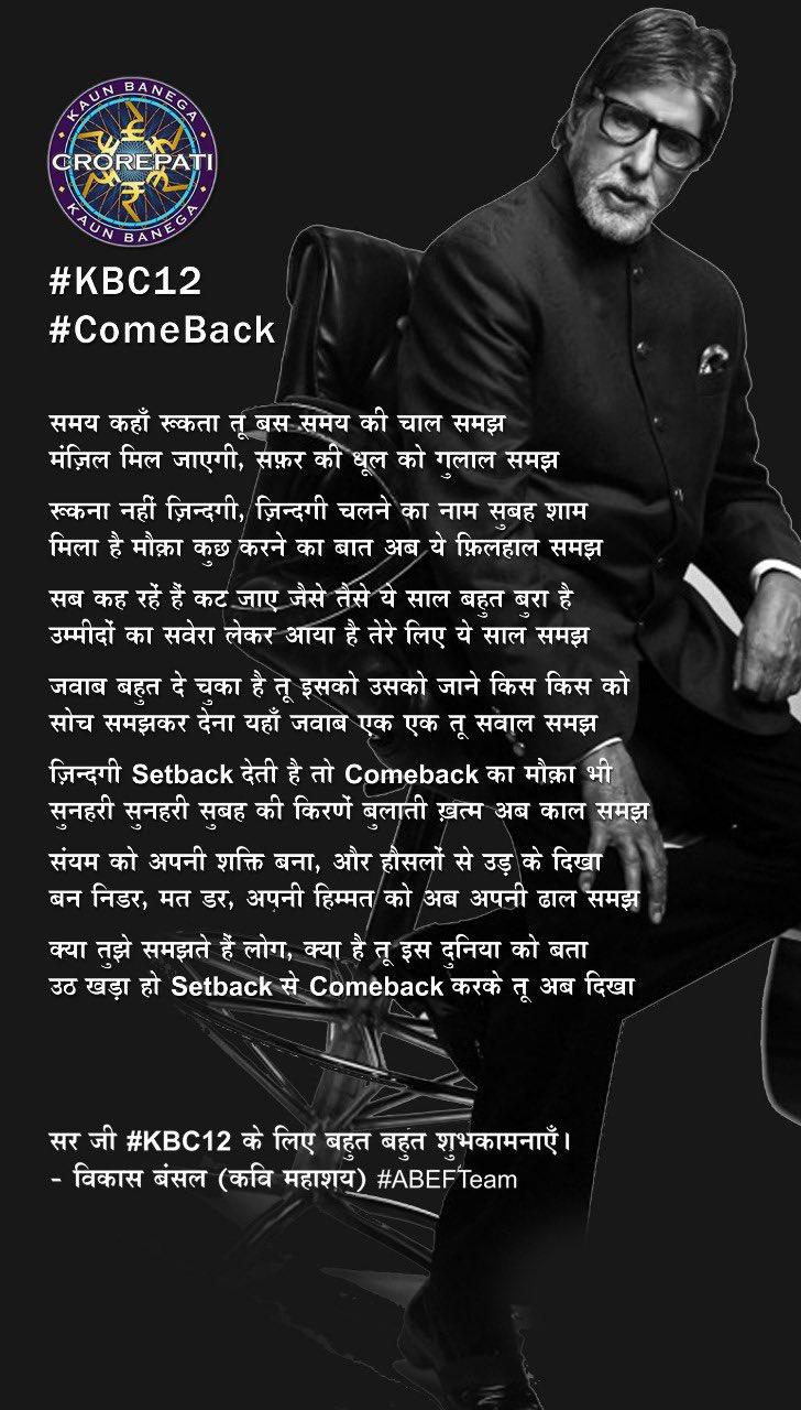 SetBack se Comeback – KBC Starting soon – Read Beautiful from Kavi Vikas Bansal
