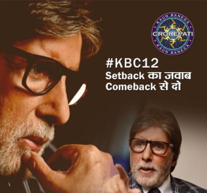 KBC tag line : जो धकेलें तुम्हें, उनको जवाब pushback से दो, जो भी हो, Setback का जवाब Comeback से दो