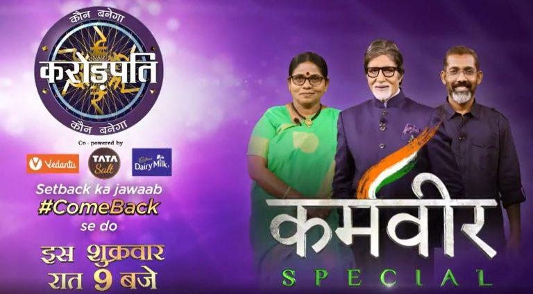 Avani Sanstha ki vice president, Anuradha Bhosale se Dekhiye KBCKaramveer Shukravar raat 9 baje sirf Sony par KBC12