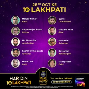 kbc-lakhpati-25th-octobbnew
